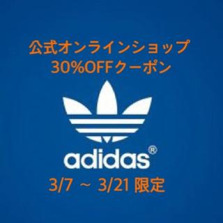 アディダス(adidas)のadidas 公式オンライン30%OFFクーポン(ショッピング)
