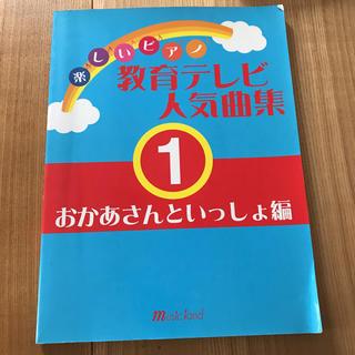 ricchan1986様 楽しいピアノ 教育テレビ人気曲集 おかあさんといっしょ(童謡/子どもの歌)