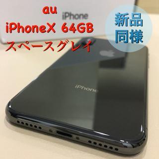 アップル(Apple)の【中古/超美品】au iPhoneX 64GB グレイ★保証あり(スマートフォン本体)