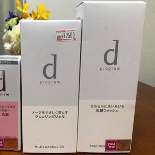 ディープログラム(d program)のdプログラム クレンジング 洗顔(洗顔料)