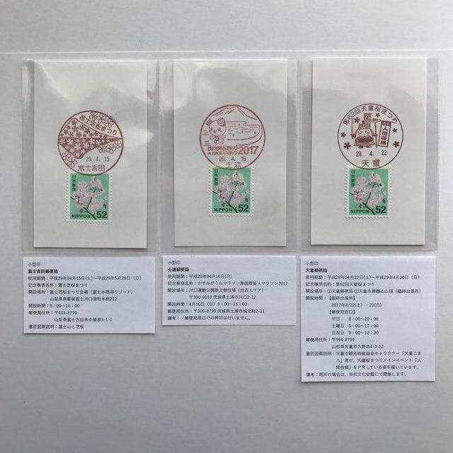 小型記念印 インテリア/住まい/日用品のオフィス用品(その他)の商品写真