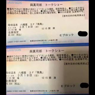 與真司郎 トークショー 福島(トークショー/講演会)