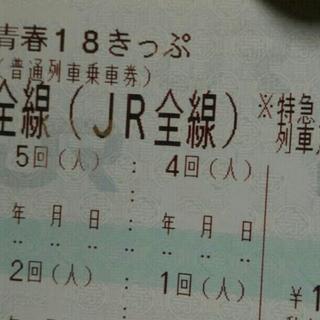 青春18きっぷ クーポン券やシェアプラン 一回三千円程度(鉄道乗車券)