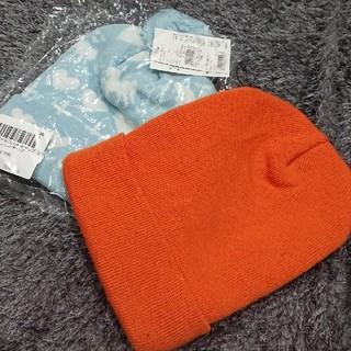 ウィゴー(WEGO)のまり様専用  WEGO ニット帽 ニットキャップ  水色 新品 オレンジのみ(ニット帽/ビーニー)