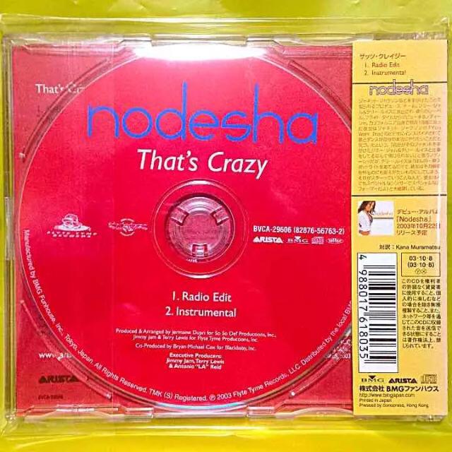 『ザッツ・クレイジー』ノディーシャ エンタメ/ホビーのCD(R&B/ソウル)の商品写真