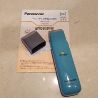パナソニック(Panasonic)のペット用バリカン 部分用(その他)