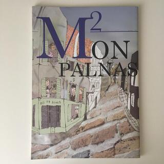 「MONPALNAS vol.2」(モンパルナス2)(アート/エンタメ)