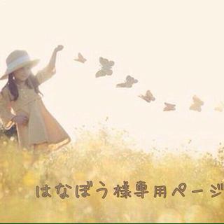 はなぼうさま専用ページ(ピアス)