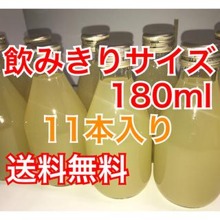 【無加水】果汁100% りんごジュース 飲みきりサイズ180ml 11本 送料込(ソフトドリンク)