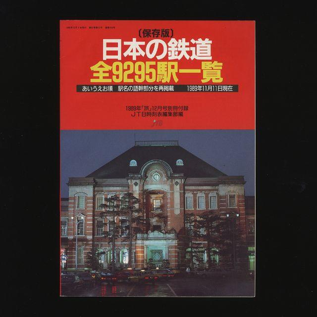 昭和鉄道史 別冊一億人の昭和史...
