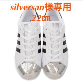 アディダス(adidas)のsilversan様専用❤️22㎝❤️アディダス スーパースター❤️シルバー(スニーカー)