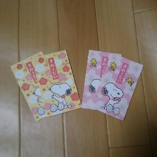 スヌーピー ポチ袋 二種4枚(その他)