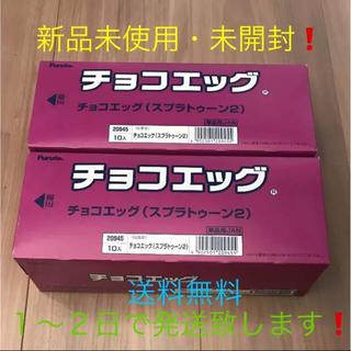 フルタセイカ(フルタ製菓)のスプラトゥーン2 チョコエッグ 2箱(20個)セット 【新品未開封】(菓子/デザート)