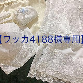 【ワッカ4188様専用】セモア♡ブライダルインナーセット♡E75/76(ブライダルインナー)