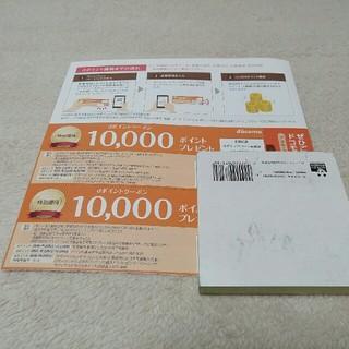 越前屋喜太郎 様専用 ドコモ dポイントクーポン 10000ポイント4枚(その他)