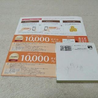 docomo ドコモ dポイントクーポン 10000ポイント 2枚③(その他)