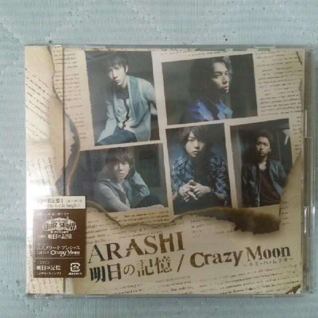 嵐 - 嵐 初回限定盤1 Crazy Moon...
