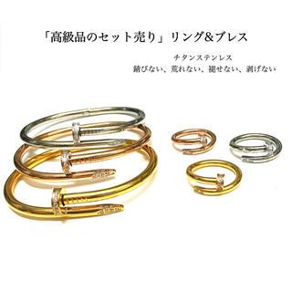 340 「高級品」セット売り!チタンステンレス三代目着用タイプ釘ブレス&リング (リング(指輪))