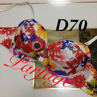 ワコール(Wacoal)の新品タグ付き パルファージュ parfage ブラ d70 蜷川実花コラボ(ブラ)