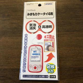 ソフトバンク(Softbank)のソフトバンク☆みまもりケータイ4液晶フィルム(保護フィルム)