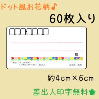 チューリップ柄★60枚入り★5シート分★宛名シール★中サイズ★C-3(宛名シール)