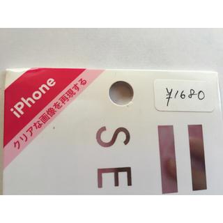 ソフトバンク(Softbank)のiPhone5 保護フィルム 2枚セット 新品(保護フィルム)