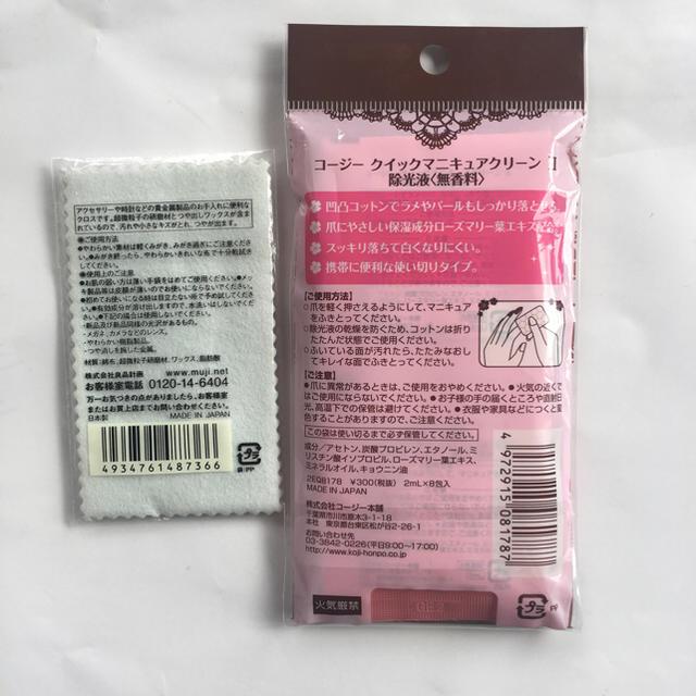 無印良品 貴金属みがき&クイックマニュキアクリーン(除光液) コスメ/美容のネイル(除光液)の商品写真