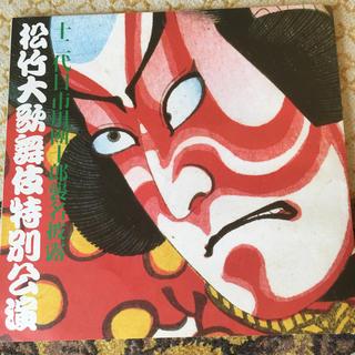レア!松竹大歌舞伎特別公演・冊子(伝統芸能)