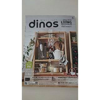 ディノス(dinos)のディノスリビング2018年間保存版カタログ(住まい/暮らし/子育て)
