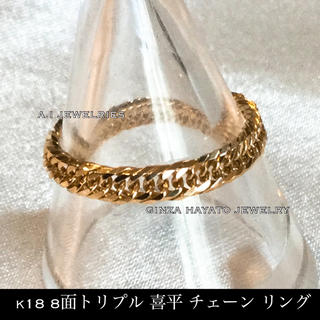 K18 18金 8面トリプル 喜平 チェーン リング(リング(指輪))