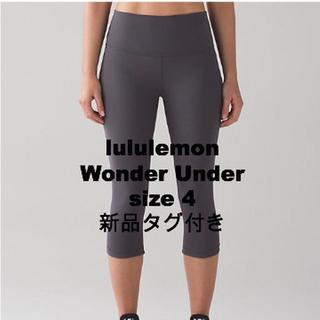 ルルレモン(lululemon)のLululemon Wonder under pants 新品タグ付き サイズ4(その他)