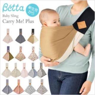 ベッタ(VETTA)の【美品】ベッタ キャリーミープラス ブロックブラック スリング 抱っこ紐(スリング)