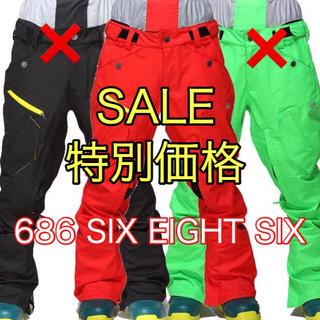 値下げ 686 シックスエイトシックス スノーウェア スノーボード パンツ 赤(ウエア/装備)