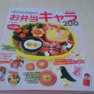 シュフトセイカツシャ(主婦と生活社)のakinoichigoのお弁当キャラ200(住まい/暮らし/子育て)