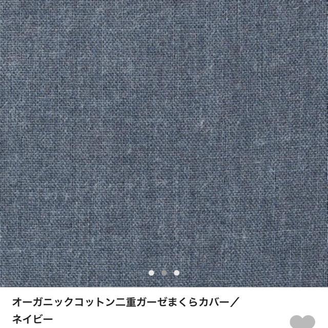 MUJI (無印良品)(ムジルシリョウヒン)のMUJI まくら 枕 カバー 50×70cm ネイビー  インテリア/住まい/日用品の寝具(枕)の商品写真