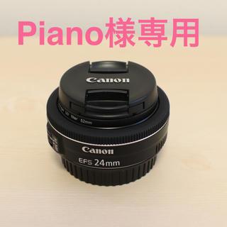 キヤノン(Canon)のPiano様専用(レンズ(単焦点))
