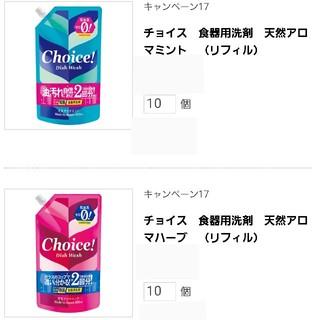 チョイス(CHOICE)の雪見大福様 専用(洗剤/柔軟剤)