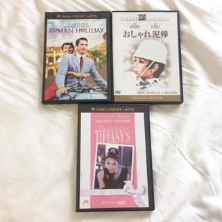 オードリー出演映画DVD3本セット(外国映画)