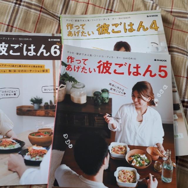 作ってあげたい彼ごはん料理本の通販 By Rin S Shop ラクマ