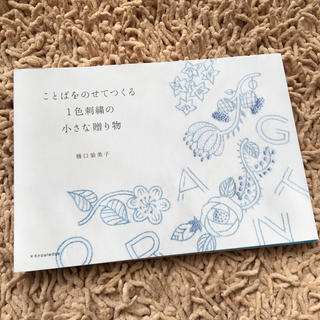 ミナペルホネン(mina perhonen)の樋口愉美子さん刺繍本 ことばをのせてつくる1色刺繍の小さな贈り物(趣味/スポーツ/実用)