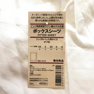 ムジルシリョウヒン(MUJI (無印良品))のフリル様専用 無印良品 ボックスシーツ シングル(シーツ/カバー)