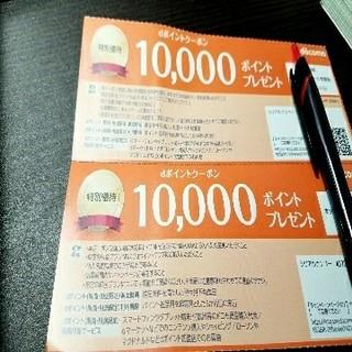 ドコモ クーポン dポイント10000 2枚(その他)