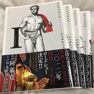 漫画「テルマエロマエ」 1〜4巻(その他)