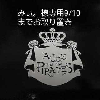 アリスアンドザパイレーツ(ALICE and the PIRATES)のみぃ。様専用!ALICE AND THE PIRATES 鞄(黒)(ショルダーバッグ)