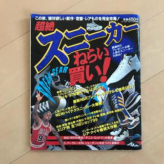 フィールドギア増刊号 超絶 スニーカー ねらい買い!ゲットオン2冊セット売り(ファッション)