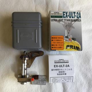 プリムス(PRIMUS)のPRIMUS. EX-ULT-2A(登山用品)