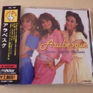 アラベスク CD アラベスク 全18曲 帯付 美品(ポップス/ロック(洋楽))