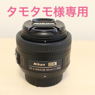 ニコン(Nikon)のタモタモ様専用(レンズ(単焦点))