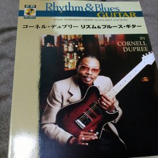 コーネル・デュプリー リズム&ブルース・ギター 教則本(ポピュラー)