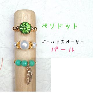 【950円】トゥリングset(リング)